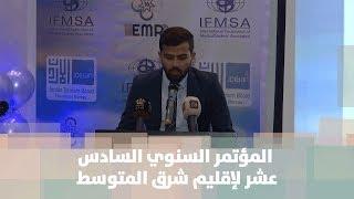 المؤتمر السنوي السادس عشر لإقليم شرق المتوسط
