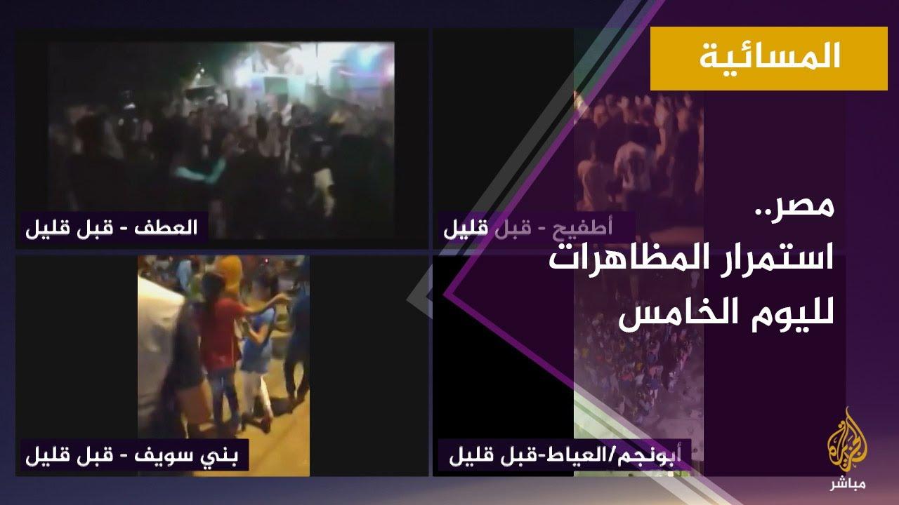 المسائية.. استمرار المظاهرات لليوم الخامس في عدة محافظات مصرية