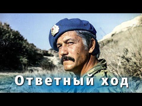 Ответный ход (боевик, реж. Михаил Туманишвили, 1981 г.)