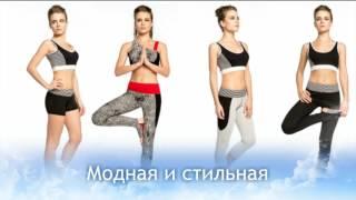 Одежда для йоги и фитнеса от магазина IndiaStyle(, 2016-10-26T10:07:20.000Z)