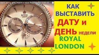 Как выставить дату и день недели в часах Royal London 21301-02