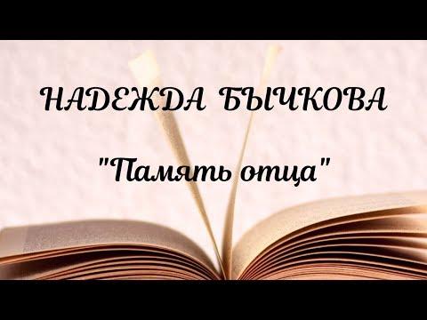 """""""Память отца"""" - Надежда БЫЧКОВА. Стихи на Конкурс. Май."""