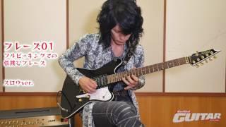 第3回テーマ「弦跳び(スキッピング)」(月刊Go!Go!GUITAR17年3月号)