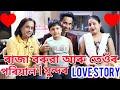 প্ৰেমৰ পৰা বিয়ালৈ   Raja Baruah and his Wife Beautiful Love Story 💖. His family Interview.