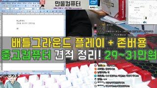 [만물TV라이브] 배그+존버용 중고컴퓨터견적 정리! 2…