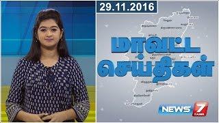 Tamil Nadu Districts News 29-11-2016 – News7 Tamil News
