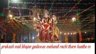 prakash mali bhajan godawas mehandi rachi thare haatho m