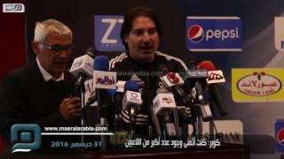 بالفيديو| كوبر: أتمنى ان تكون خياراتنا للاعبين موفقة