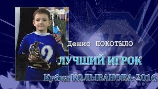 Денис ПОКОТЫЛО - Лучший ИГРОК Кубка КОЛЫВАНОВА-2016