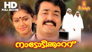 Nadodikkattu Full Movie - HD | Mohanlal , Shobana , Srinivasan - Sathyan Anthikkad