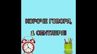 Gambar cover КОРОЧЕ ГОВОРЯ,1 СЕНТЯБРЯ! Опять в школу /Анюта Life/
