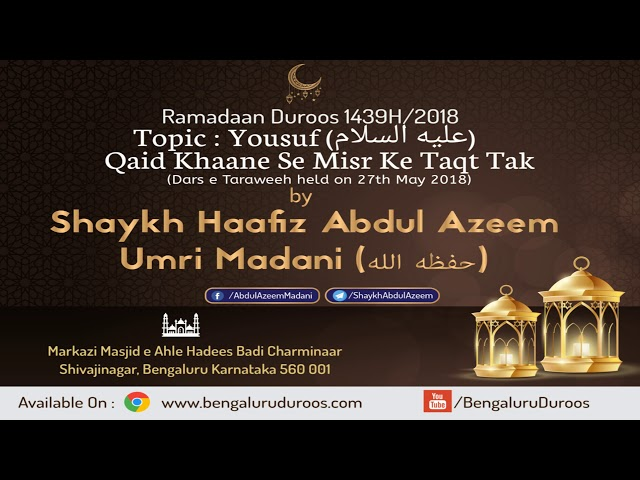Yousuf (???? ??????) Qaid Khaane Se Misr Ke Taqt Tak by Shaykh Abdul Azeem Madani