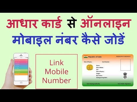 Link/Register Mobile Number with Aadhar Card Online [Hindi]