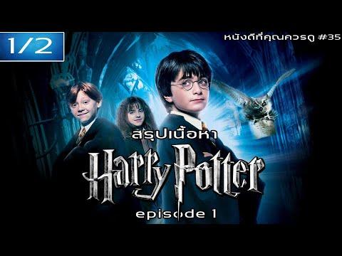 สรุปเนื้อหา Harry Potter ภาค 1-4 [EP.1] - MOV Studio