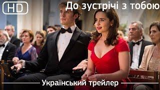 До зустрічі з тобою (Me Before You) 2016. Український трейлер [1080p]