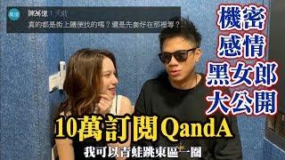 10萬訂閱QandA:歷屆黑女郎情感關係大公開!!!