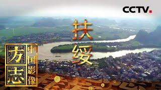 《中国影像方志》 第538集 广西扶绥篇| CCTV科教