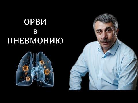 Когда ОРВИ переходит в пневмонию? | Доктор Комаровский