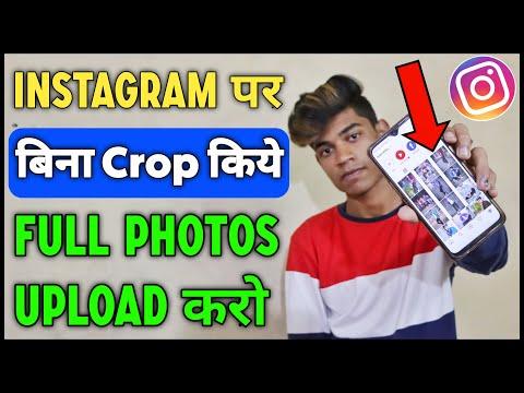 Instagram Par Full Pic Kaise Upload Kare | How To Upload Full Size Photo On Instagram in Hindi