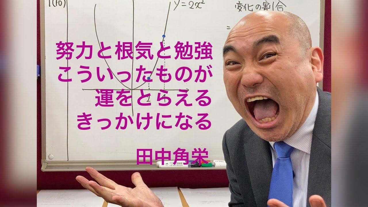 令和2年度 埼玉県入試 数字 学力検査 【大問1(10)】
