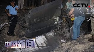 [中国新闻] 疑似叙防空导弹落入塞浦路斯境内   CCTV中文国际