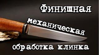 Финишная механическая обработка клинка. как отполировать нож своими руками. Матчасть.