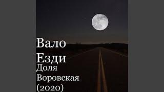 Доля Воровская (2020)
