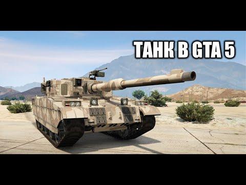 Как купить танк в гта 5