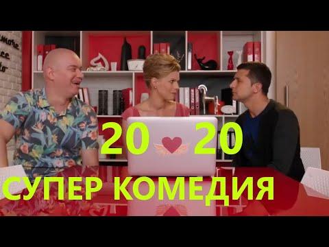 Очень смешная комедия 2020  Русские комедии HD 720
