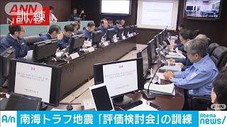 南海トラフ地震を想定した訓練 専門家を緊急招集(19/10/07)