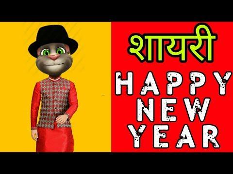happy new year shayari 2018// funny new year shayari// Talking Tom Hindi// Toms talent Hindi