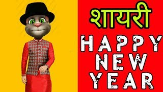 happy new year shayari 2019// funny new year shayari// Talking Tom Hindi// Toms talent Hindi