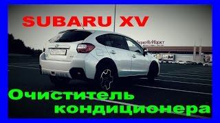 Subaru XV.Crosstrek.Очиститель автокондиционера на Subaru XV. Automotive air conditioning cleaning