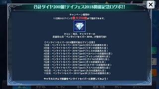tales of the rays jp talesfest rewards info