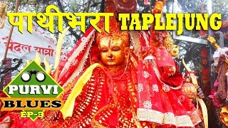 ठूलो पाथीभरा आफै गए जत्तिकै। बाटो देखि, मन्दिरसम्मै सबै थोक A detailed Video On Taplejung Pathibhara