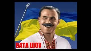 Русский правосланый Газ  Вата шоу наш сайт www VataShow info