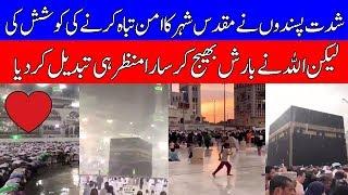 Rain In Makkah 2019 During Ramadan    أمطار مكة المكرمة    Saudi Arabia Latest News  Urdu/Hindi