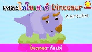 เพลงไดโนเสาร์คาราโอเกะ Thai Dinasuar Song & lyrics | เพลงเด็กน้อย | ช่อง indysong kids