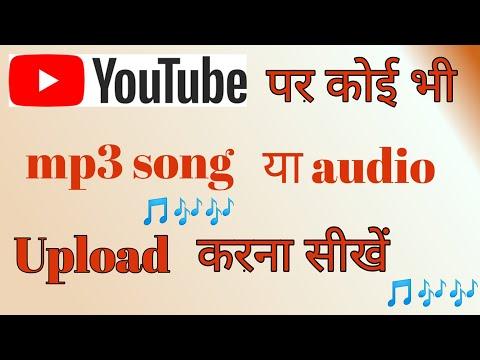 youtube par mp3 upload kaise kare mp3 song youtube par kaise upload kare mp3 song youtube upload