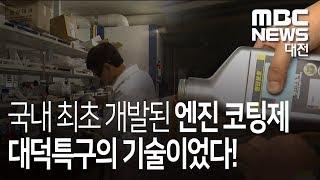 [대전MBC뉴스]톡톡 과학9 엔진 코팅제의 산실