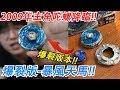 【三伏開盒】【PTCG】中文版 太陽&月亮 眾星雲集組合編 SETA&B