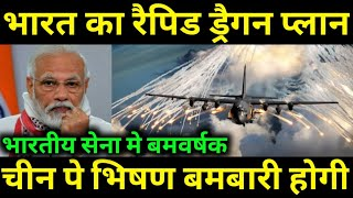 भारत लागू करे Rapid Dragon Plan