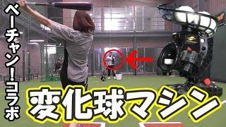 変化球対応マシンを使ってバッティング練習してみた