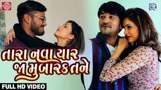 Tara Nava Yaar Ja Mubarak Tane Chini Raval | New Gujarati Song 2018 | Full HD VIDEO | RDC Gujarati