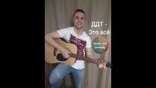 Как играть ДДТ – это всё на гитаре разбор (видео урок)