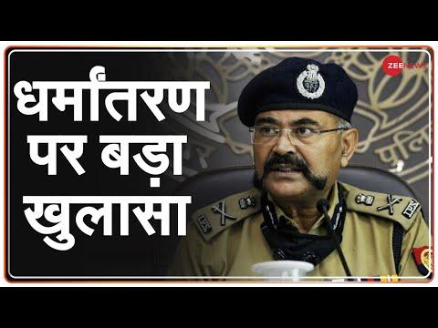 Big Breaking News: UP में धर्मांतरण पर बड़ा खुलासा, मामले में ISI का हाथ   UP ADG Press Conference