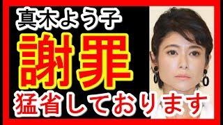【関連動画】 【真木よう子】は誰に「騙された」のか?コミケ炎上→謝罪→...