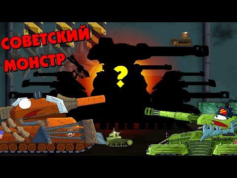 Секретный проект советского монстра - Мультики про танки