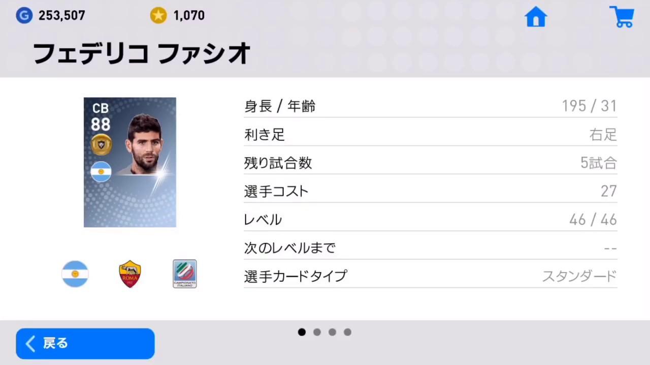 ウイイレアプリ2019 フェデリコ ファシオ 選手情報 Youtube