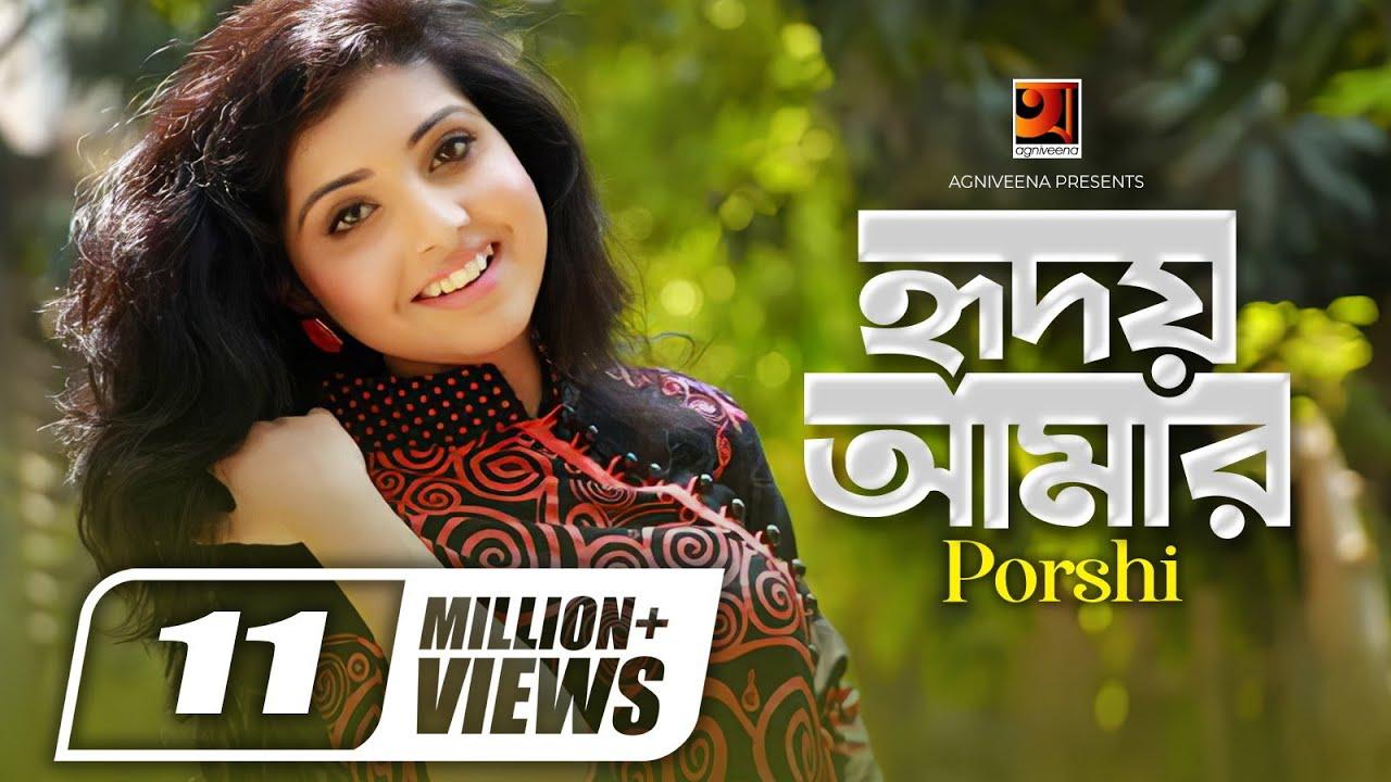 Download Hridoy Amar    হৃদয় আমার    Porshi    Imran    Bangla Super Hit Song    Exclusive Lyrical Video